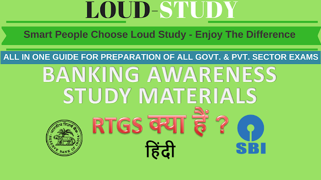 RTGS क्या है,  What is RTGS in Hindi