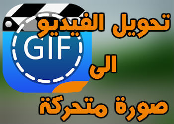 https://programsnaptube.blogspot.com/2018/11/convert-video-gif.html