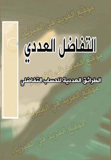 شرح التفاضل والتكامل للجامعات pdf