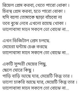 Dhoka song lyrics by Ghuri band