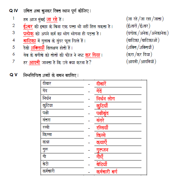 Hindi Worksheets - Delibertad