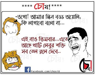 Bangla Funny Pics