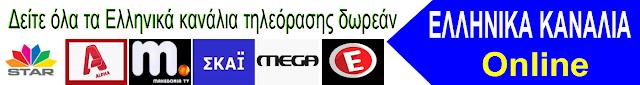 http://ellinika-kanalia.blogspot.gr/