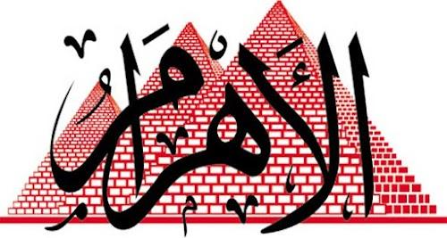 اعلان وظائف اهرام الجمعة 2/11/2018