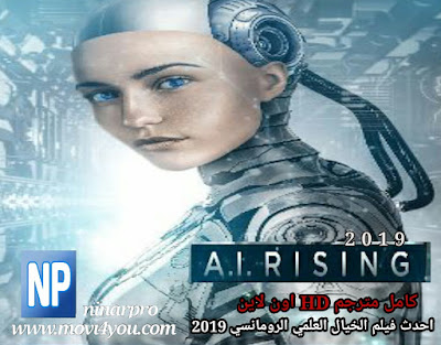 مشاهدة فيلم A.I. Rising 2019 مترجم كامل   ninarpro