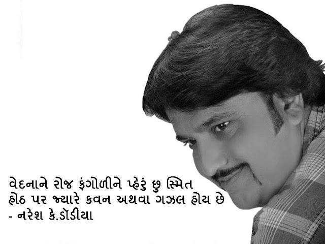 वेदनाने रोज फंगोळीने प्हेरुं छु स्मित Gujarati Sher By Naresh K. Dodia