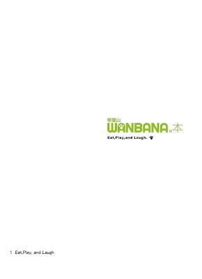 帝塚山WANBANAの本 ワンちゃんたちに教わった食と健康のお話&レシピ。 raw zip dl