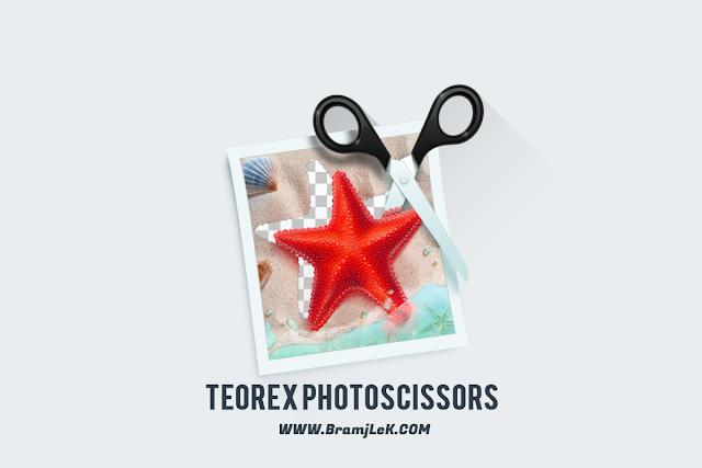 برنامج PhotoScissors
