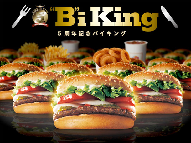 The Supreme Plate: Burger King To Hold An