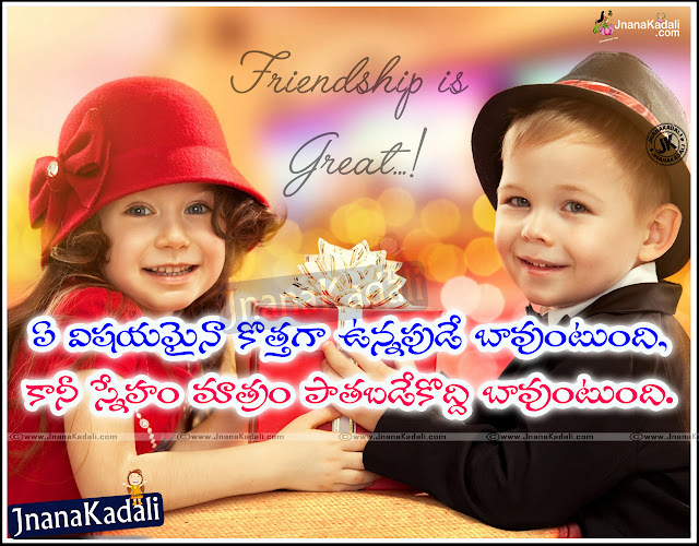 Here is Best Telugu confidence Quotes, Nice telugu Belief Quotes, Top motivational Telugu friendship quotes, Heart touching love quotes for him, Beautiful telugu love messages for sms whatsapp, inspirational telugu lines about love friendship confidence belief, new latest trending online telugu fresh thoughts about love friendship confidence and belief pdf free downloads for facebook whatsapp google plus twitter friends.