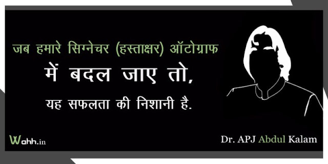 abdul-kalam-quotes-in-hindi-18