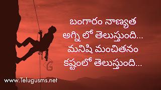 Best-Telugu-motivational-Picture-Messages