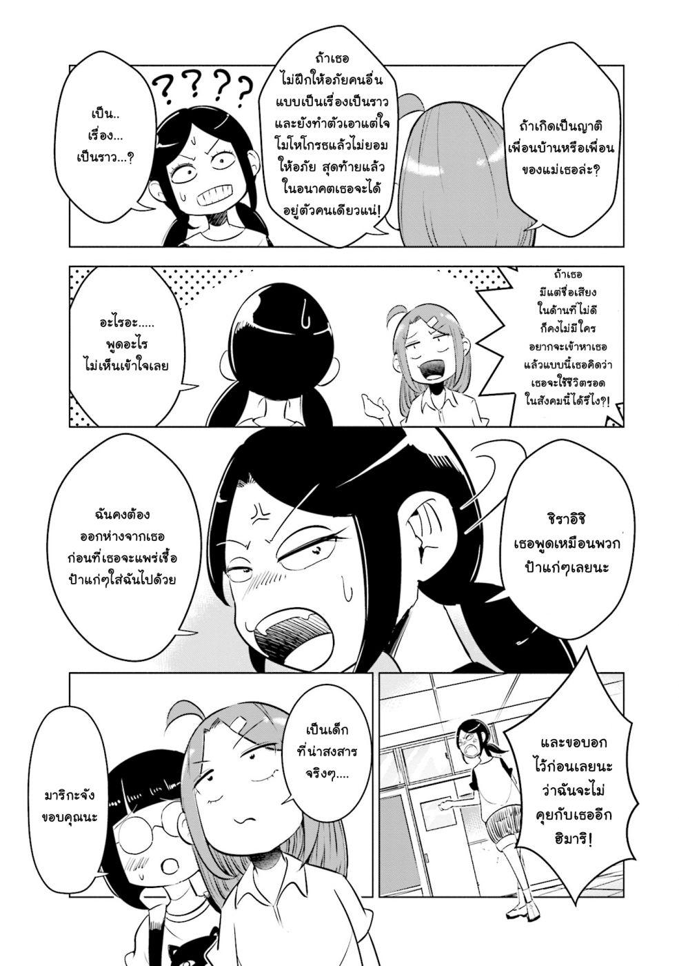 อ่านการ์ตูน Tsuma Shougakusei ni Naru ตอนที่ 7 หน้าที่ 6