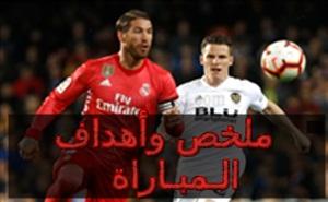 أهداف مباراة فالنسيا وريال مدريد في الدوري الإسباني