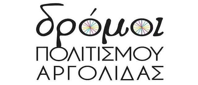 """Παρουσίαση τοπικής βιβλιογραφίας Ερμιονίδας στο 2ο φεστιβάλ """"Δρόμοι Πολιτισμού Αργολίδας"""""""