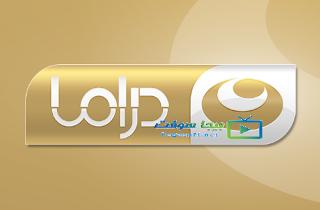 قناة النهار دراما بث مباشر