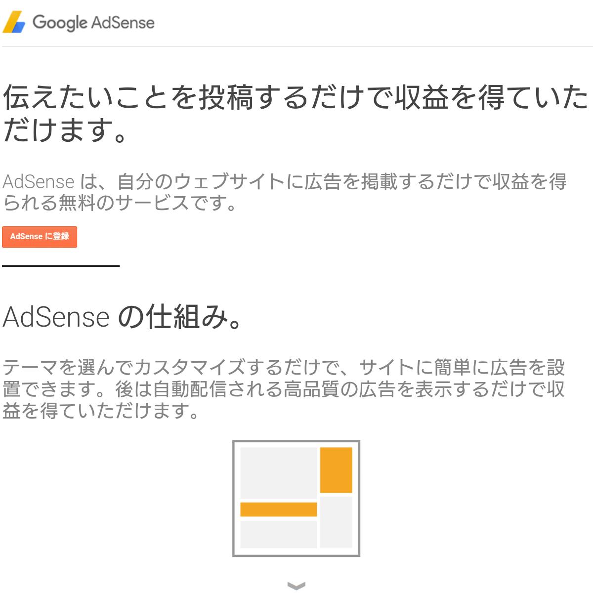 Bloggerの収益:アドセンスの説明と「AdSenseに登録」のボタンがある初期状態