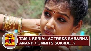 Popular Tamil Serial Actress Sabarna Anand commits Suicide…? | Thanthi Tv