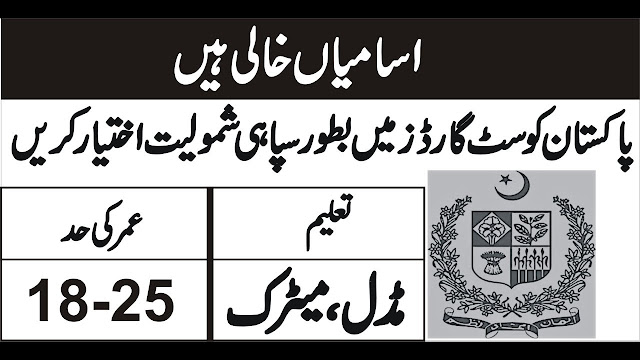 Join Pakistan Coast Guards 2019 Constable