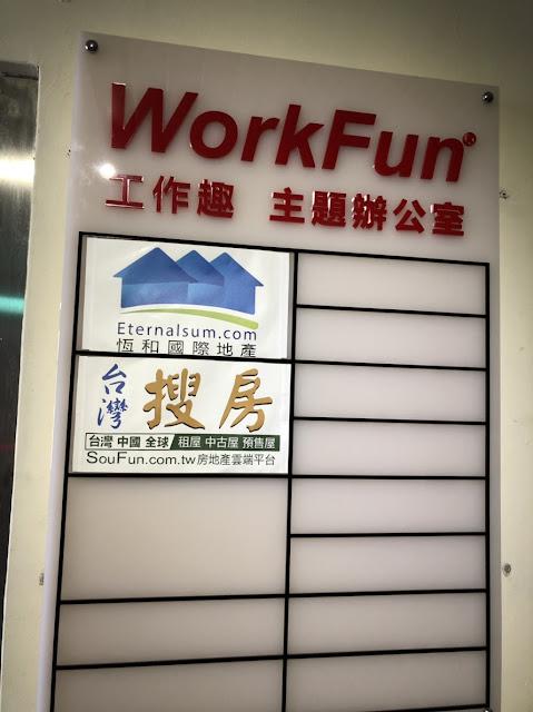 工商登記, 主題辦公室, 共享空間, 虛擬辦公,