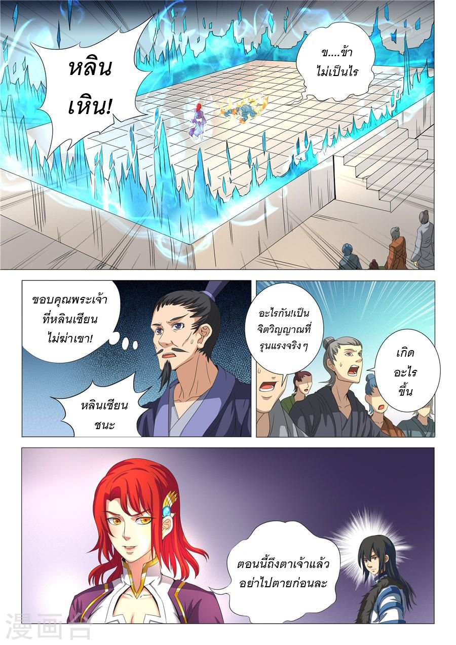 God of Martial Arts ตอนที่ 53 หน้า 5