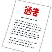 document_tsuukoku.png