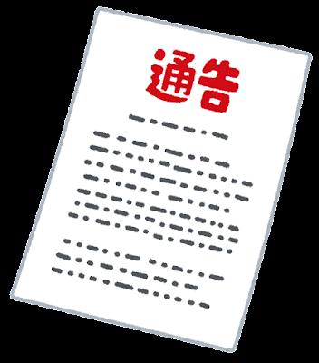 通告書のイラスト