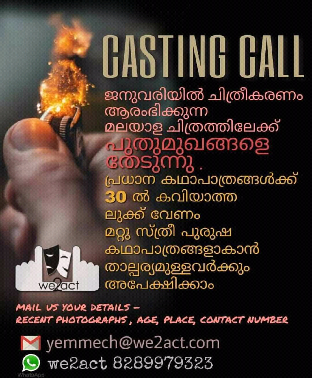 CASTING CALL FOR NEW MALAYALAM MOVIE