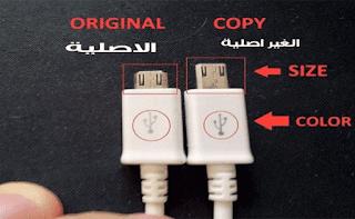معرفة الفرق بين المنتجات الاصلية و المقلدة والمزيفة