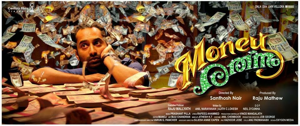 Money Rathnam Malayalam movie official trailer