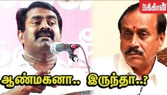 Seeman about H.Raja Tweet | Kanimozhi | MK Stalin