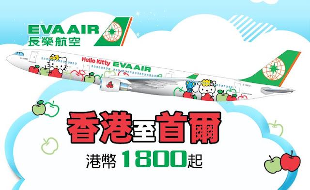 長榮航空【一票兩地】優惠,香港飛首爾 HK$1800起,可停台北,年底前出發。