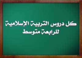 دروس التربية الإسلامية للرابعة متوسط %D9%83%D9%84+%D8%AF%
