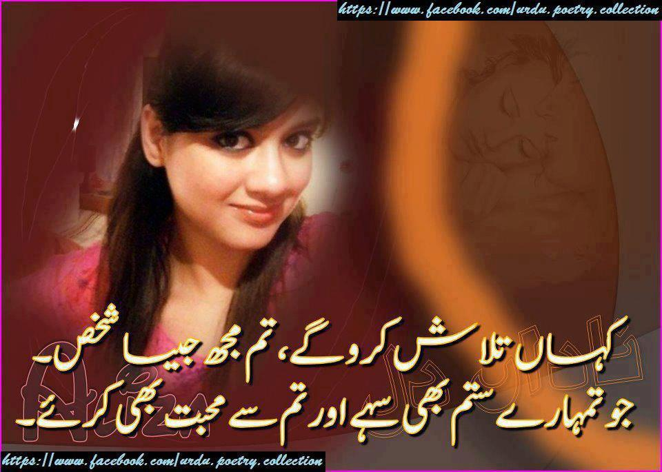 Love Shayri Wallpaper For Husband : Poetry Romantic & Lovely , Urdu Shayari Ghazals Baby Videos Photo Wallpapers & calendar 2017 ...