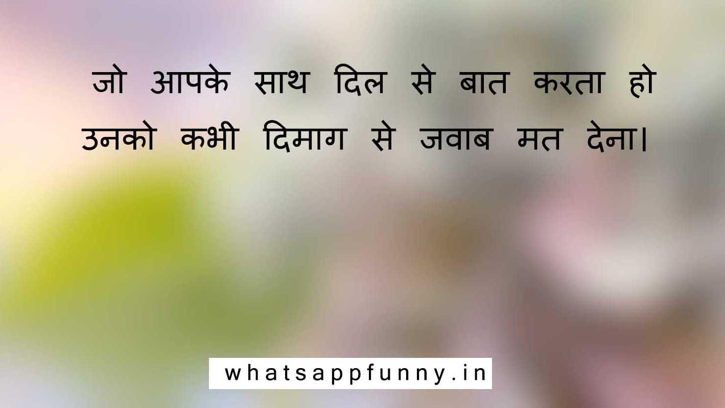 Whatsapp Profile Pic Life images hindi