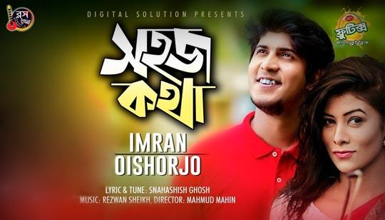 Shohoj Kotha Lyricsby Imran Mahmudul And Oishorjo Featuring: Tawsif Mahbub And Mumtahina  Toya