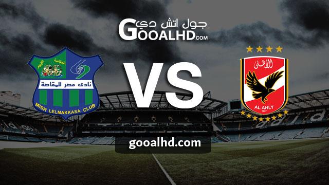 مباراة الأهلي ومصر المقاصة بث مباشر