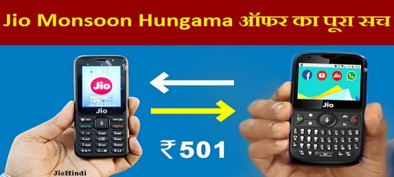 JioPhone Exchange