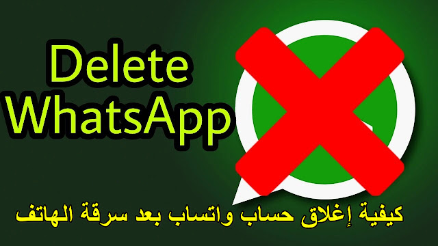 How to close the Watsapp account after phone theft