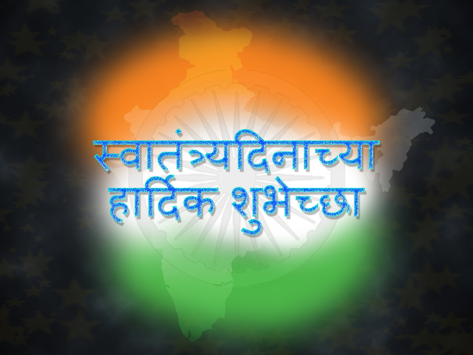 independence day speech in marathi Happy independence day 15th august quotes, wishes, sms messages, greetings in marathi: every year independence day celebrates on the 15th august.