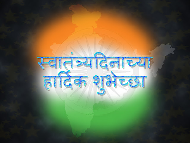 marathi independence day sms message wishes quotes speech,animated gif images,pictures greetings card, HD wallpaper