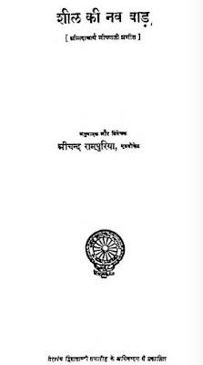 sheel-ki-nav-baad-shrichand-rampuriya-शील-की-नव-बाड़-श्रीचंद-रामपुरिया