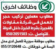 اعلان على الوسيط وظائف وسيط الفجيرة – موقع عرب بريك 20/10/2018