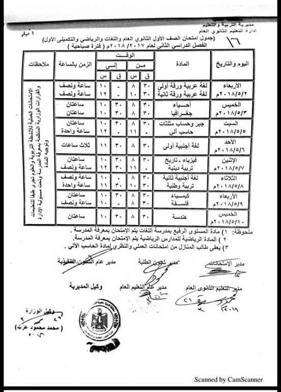 """جدول امتحانات الصف الأول الثانوي محافظة المنيا الترم الثاني 2018 """"آخر العام"""""""