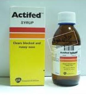 اكتيفيدشرابActifed.syrup | ومعلومات عن اكتيفيد شراب واحتقان الأنف