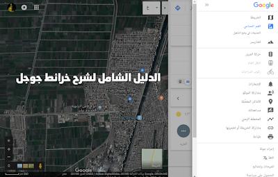 دليل استخدام خرائط جوجل