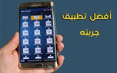تطبيق جديد لمشاهدة جميع القنوات  الرياضية العالمية المشفرة بجودة عالية HD مجانا علي هاتفك !