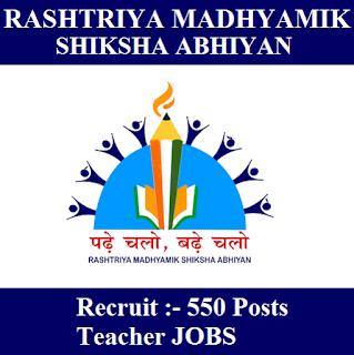 J&K, Rashtriya Madhyamik Shiksha Abhiyan, RMSA, Jammu and Kashmir, Post Graduation, Teacher, freejobalert, Sarkari Naukri, Latest Jobs, rmsa logo