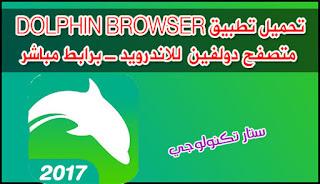 تحميل تطبيق DOLPHIN BROWSER متصفح دولفين  للاندرويد ـ برابط مباشر