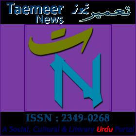 Taemeer News | A Social Cultural & Literary Urdu Portal | Taemeernews.com